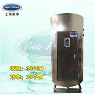 NP2000-36容量2吨功率36000瓦不锈钢电热水器
