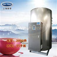 NP2000-35工厂热水器容量2000L功率35000w热水炉