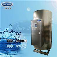 NP2000-25容积2吨功率25000瓦储水式电热水器