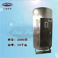 NP2000-10容量2000升功率10000瓦贮水式电热水器
