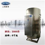 容量2000升功率6000瓦新宁电热水器