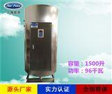 容量1500升功率96000瓦立式电热水器