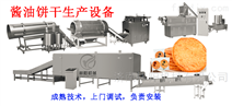 酱油饼生产设备提供技术膨化设备