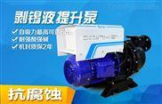 智能耐腐蝕廢水處理泵提升泵