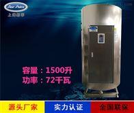 NP1500-72容量1.5吨功率72000瓦商用电热水器