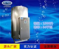 NP1500-54大容量热水器容量1.5吨功率54000w热水炉