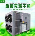 墙裂推荐空气能金银花烘干机热泵烘干房