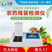 果蔬農藥殘留檢測儀_果蔬農藥殘留檢測儀價格_果蔬農藥殘留檢測儀
