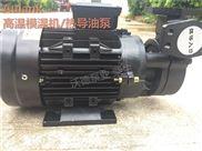 WM-10卧式增压泵冷热流体泵 高温热油泵