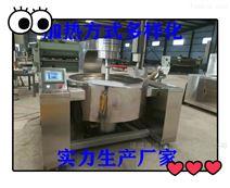 中央厨房炒菜锅大型炒锅
