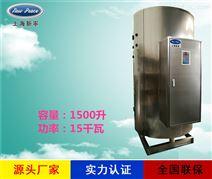 蓄水式热水器容量1500L功率15000w热水炉