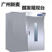 广州新麦ST-2R2双台发酵箱商用面包醒发箱