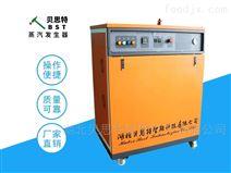 贝思特-90KW千瓦电加热蒸汽发生器蒸汽锅炉
