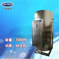 NP1000-60容量1000升功率60000瓦容积式电热水器
