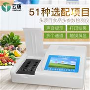 多功能食品安全测定仪_食品检测仪