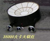 紅外線燃氣灶