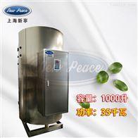 NP1000-35工业热水器容量1000L功率35000w热水炉
