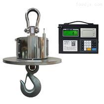 OCS-10T铸造厂5吨无线耐高温吊秤 10T隔热电子吊磅