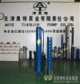 天津南开300QJ深井潜水泵_大流量高扬程水泵