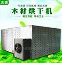 推荐买买买的12P热泵木材烘干机大型烘箱