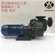 卧式化工泵YHW1500-40耐腐蚀酸碱泵沃德