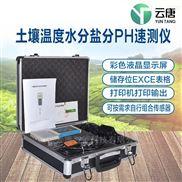 土壤盐分速测仪-土壤电导率测定仪
