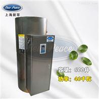 NP600-40不锈钢热水器容量600L功率40000w热水炉