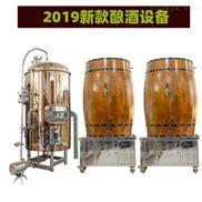 500L一體化啤酒設備-鄭州大帝科技