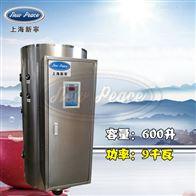 NP600-9新宁热水器容量600L功率9000w热水炉