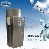 NP500-24储水式热水器容量500L功率24000w热水炉