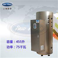 NP455-75中央热水器容量455L功率75000w热水炉