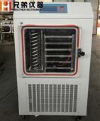 原位型真空冷冻干燥机0.2平方