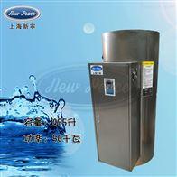 NP455-50容积455升功率50000瓦大功率电热水器