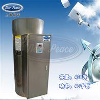 NP420-48大功率热水器容量420L功率48000w热水炉
