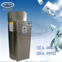 大功率热水器容量420L功率48000w热水炉