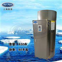 不锈钢热水器容量420L功率40000w热水炉
