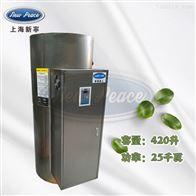 NP420-25容量420升功率25000瓦储热式电热水器