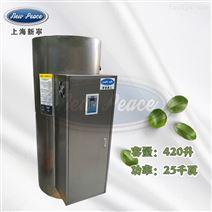 容量420升功率25000瓦储热式电热水器