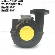 YS-35D泵 元欣高温热油泵