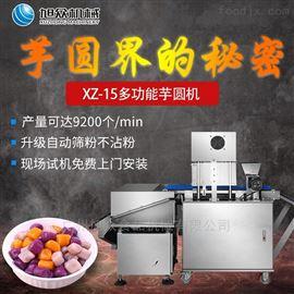 XZ-15全自动商用饮品店多功能芋圆机紫薯丸