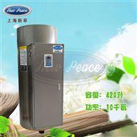 NP420-10容量420升功率10000瓦新宁电热水器