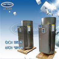 NP350-75商用热水器容量350L功率75000w热水炉