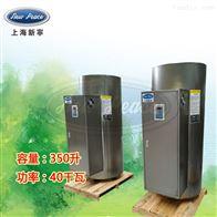 NP350-40不锈钢热水器容量350L功率40000w热水炉