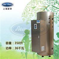 NP350-36容量350升功率36000瓦工厂电热水器