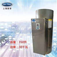 NP350-30容量350升功率30000瓦工厂热水器电热水炉