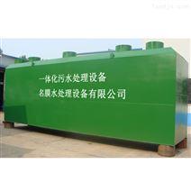 云南养殖场污水设备 一体化污水处理厂家