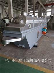 ZLG-0.6X6对甲基苯甲酸振动流化床冷却机