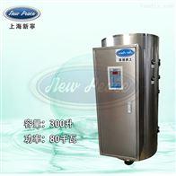 NP300-90中央热水器容积300L功率90000w热水炉
