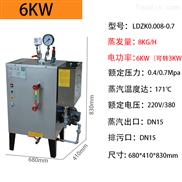 贵州9KW蒸汽锅炉家用小型广州市宇益能源