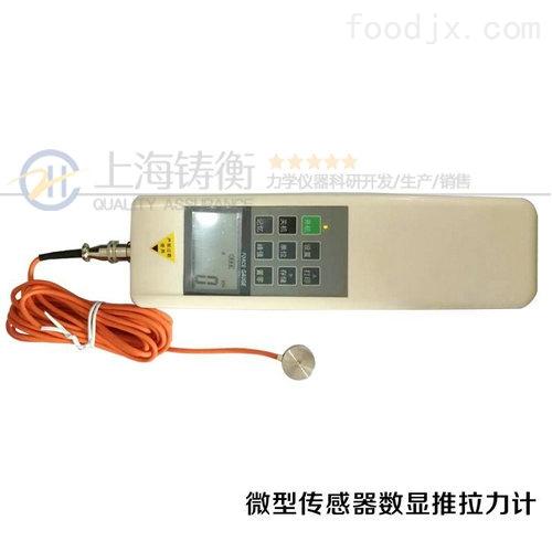 SGWF-1K微型压力计,微型拉力测试仪0.1-1KN